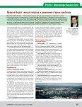 Строительство и недвижимость - Marchmont Capital Partners - Page 5