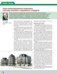 Строительство и недвижимость - Marchmont Capital Partners - Page 6