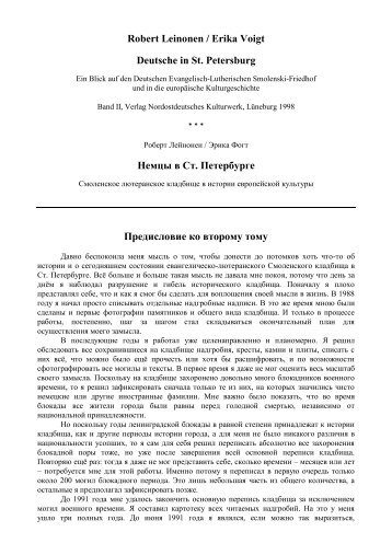 Robert Leinonen / Erika Voigt Deutsche in St. Petersburg Немцы в ...