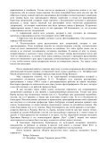 Robert Leinonen / Erika Voigt Deutsche in St. Petersburg Немцы в ... - Page 3