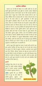 ArogayaVatika - Page 2