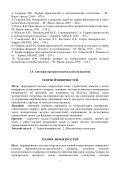 міністерство освіти і науки, молоді та спорту україни харківська ... - Page 7