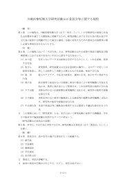 川崎医療短期大学研究活動公正委員会等に関する規程