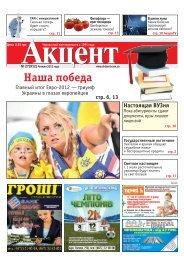 Наша победа - Газета Акцент