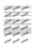 Рабочая программа по дисциплине «Финансовый контроль - Page 2