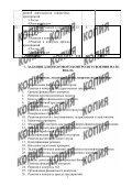Рабочая программа по дисциплине «Финансовый контроль - Page 7