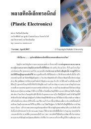 พลาสติกอิเล็กทรอนิกส์ (Plastic Electronics) - Nano Mahidol - Mahidol ...
