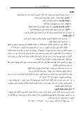 سفر الأمثال - Page 3