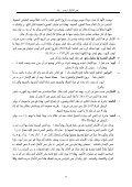 سفر الأمثال - Page 5