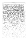 سفر الأمثال - Page 6