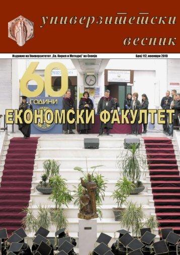 "ЕКОНОМСКИ ФАКУЛТЕТ - Универзитет ""Св. Кирил и Методиј"""