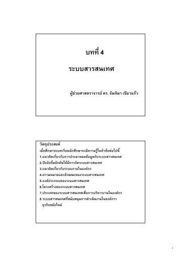 บทที่4 ระบบสารสนเทศ - Webstaff.kmutt.ac.th