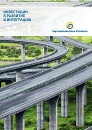 Миссия - Евразийский Банк Развития