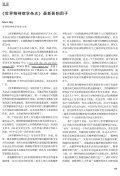 Volume 9, Number 3 October 2010 - World Psychiatric Association - Page 4