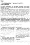 Volume 9, Number 3 October 2010 - World Psychiatric Association - Page 6