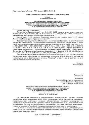 260100 Продукты питания из растительного сырья - Московский ...