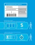 Supply Chain Management - Roland Berger - Page 2
