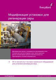 Модификация установок - Fives