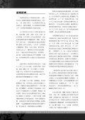 台大物理系系隊之歷史與今日 - 物理學系暨研究所 - Page 3