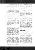 台大物理系系隊之歷史與今日 - 物理學系暨研究所 - Page 5