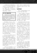 台大物理系系隊之歷史與今日 - 物理學系暨研究所 - Page 6