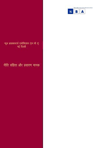 NBA_code-of-ethics_Hindi