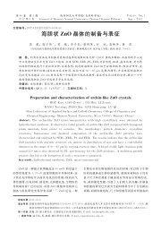 海胆状犣狀犗晶体的制备与表征 - 陕西师范大学学报