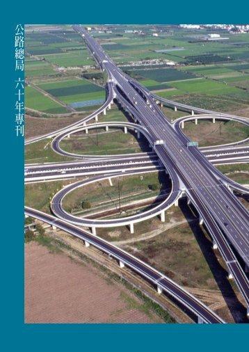 第一篇沿革及組織編制 - 交通部公路總局