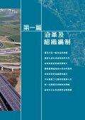 第一篇沿革及組織編制 - 交通部公路總局 - Page 2