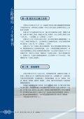 第一篇沿革及組織編制 - 交通部公路總局 - Page 3