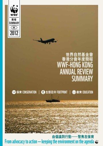 世界自然基金會香港分會年度簡報 - WWF