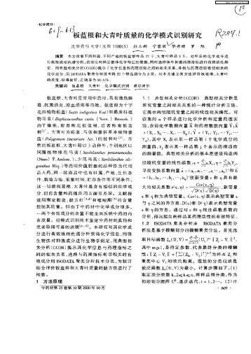 板蓝根和大青叶质量的化学模式识别研究 - 沈阳药科大学图书馆
