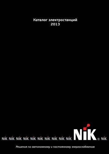 Общий каталог электростанций от НИК 2013