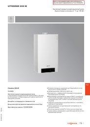 7.2 Газовые конденсационные котлы. Vitodens 200-W