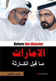 UAE-before-the-disaster