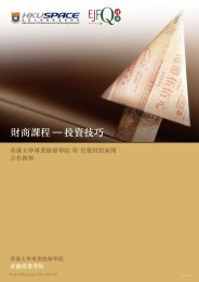 小冊子 - HKU School of Professional and Continuing Education