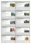 Quartierverzeichnis - Elbsandsteingebirge - Sächsische Schweiz ... - Seite 4