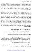פרק אחד-עשר: הפילוסופיה היהודית באיטליה - Page 2