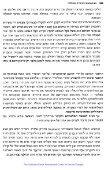 פרק אחד-עשר: הפילוסופיה היהודית באיטליה - Page 6
