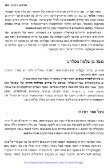 פרק אחד-עשר: הפילוסופיה היהודית באיטליה - Page 7