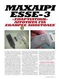 ΣΙΑ ΜΕ ΟΡΟ - ESEE Knives - Seite 2