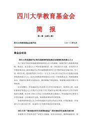 四川大学教育基金会简报