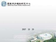 同步輻射光源之現況與未來願景 - 國科會物理研究推動中心 - 國立清華 ...
