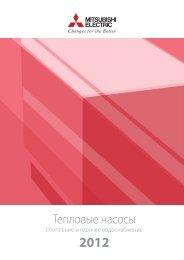 Каталог «Тепловые насосы - Engvent.ru