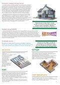 Каталог «Тепловые насосы - Engvent.ru - Page 5