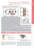 Каталог «Тепловые насосы - Engvent.ru - Page 7