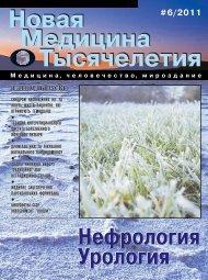 Скачать номер 06/2011 «Нефрология Урология» в формате .pdf