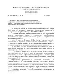 министерство транспорта и коммуникаций республики беларусь ...