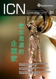 飲水思源的 - The Hong Kong Polytechnic University