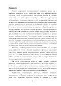 z российская академия наук - Институт физики твердого тела - Page 4